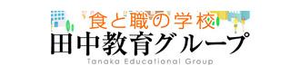 田中教育グループ