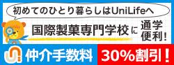 UniLife多摩店(株)ジェイ・エス・ビー・ネットワーク